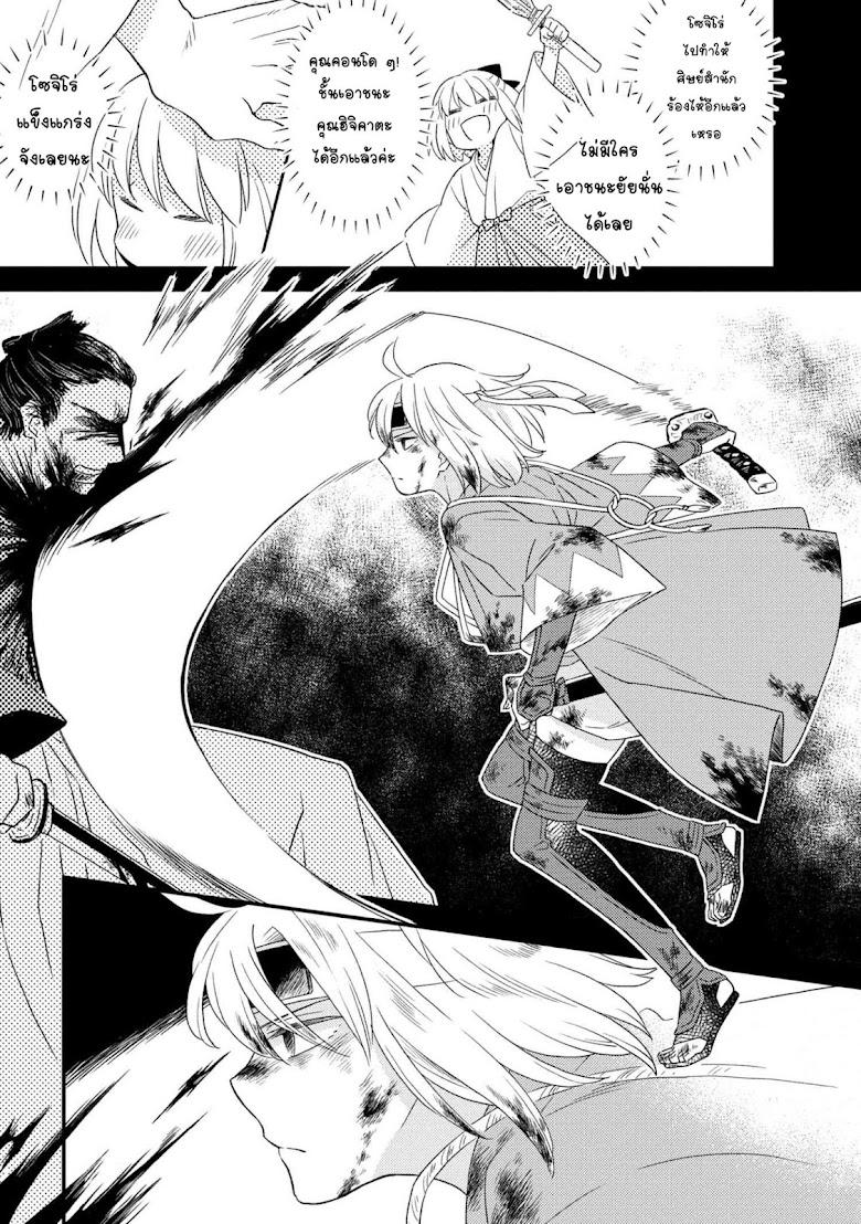 Fate/Grand Order Caldea Scrap Nakaya Works Collection - หน้า 15