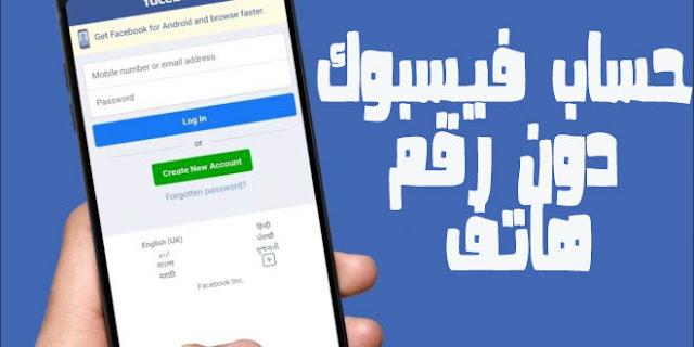 الطريقة الصحيحة لانشاء حساب فيسبوك بدون رقم هاتف او ايميل