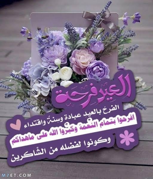 عيد الفطر عند المسلمين ...