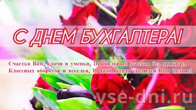 когда будет День бухгалтера в России в 2020 году