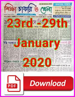 Shiksha Chakri o Khela epaper pdf download - 23rd January 2020 | shiksha chakri o khela news paper