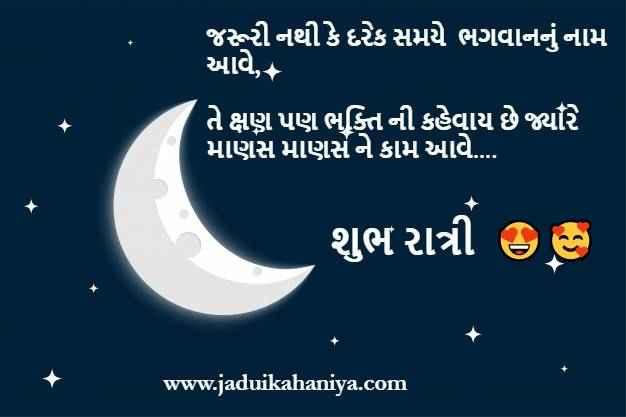 Good Night Gujarati Suvichar