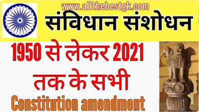 संविधान के सभी संशोधन । Constitution amendment by all the best GK