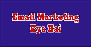 Email Marketing Kya Hai, Email Marketing se paise kaise kamaye