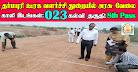 TNRD Dharmapuri Recruitment 2020 23 Junior Draughting Officer Posts