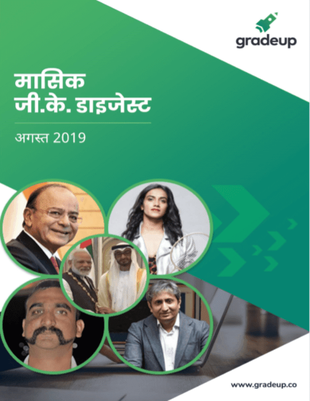 Monthly-GK-Digest-August-2019-For-All-Competitive-Exam-Hindi-PDF-Book