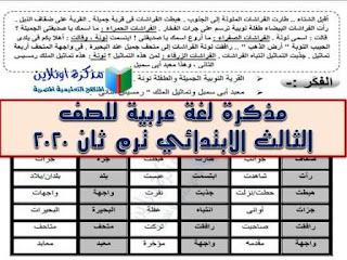مذكرة لغة عربية للصف الثالث الابتدائي ترم ثان 2020