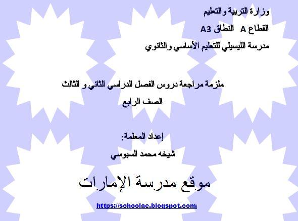 مراجعة تربية اسلامية للصف الرابع الفصل الثانى والثالث - موقع مدرسة الامارات