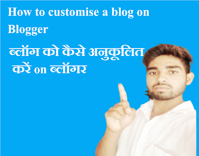 how to customise  a blog on blogger