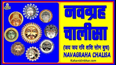 Navgrah chalisa image