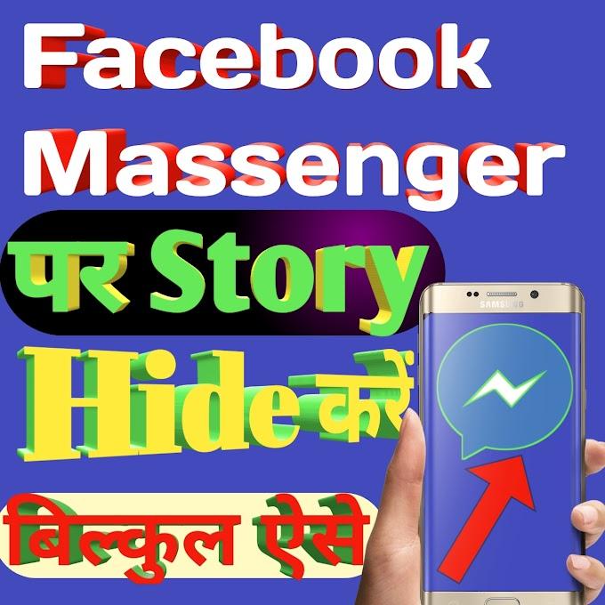 * Massenger पर Story, Hide करें बिल्कुल ऐसे!