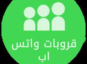تطبيق جروبات واتساب للإنضمام الى مجموعات الوتساب