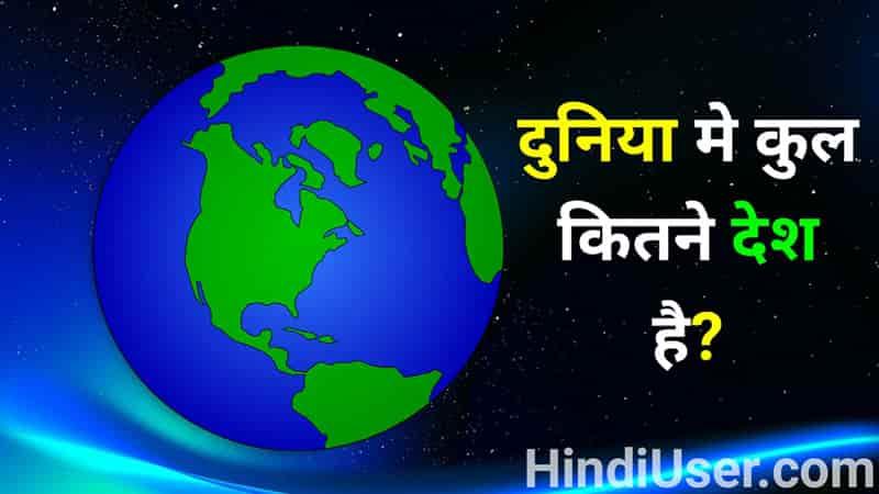 Duniya Me Kitne Desh Hai
