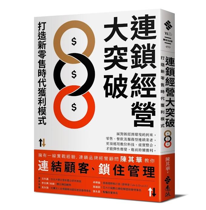 新書「連鎖經營大突破:打造新零售時代獲利模式」今天正式在博客來上架!