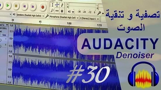 دورة شرح audacity كيفية إزالة الضوضاء والضجيج من الصوت حذف التشويش تصفية وتنقية الصوت في أوداسيتي