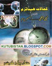 Kamalat-e-Hypnotism