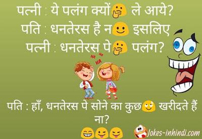 pati patni jokes - latest funny pati patni jokes in hindi