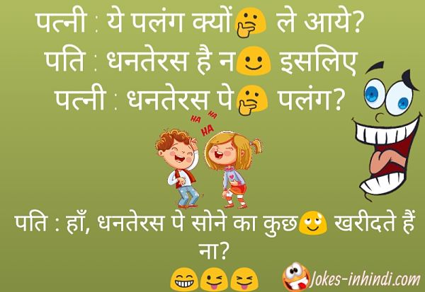 pati patni jokes - latest funny pati patni jokes in hindi