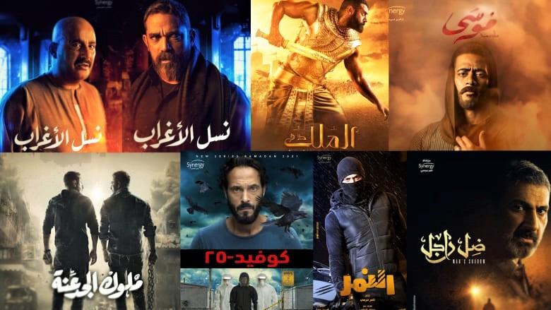 كل تفاصيل مواعيد مسلسلات رمضان 2021   والقنوات الناقلة