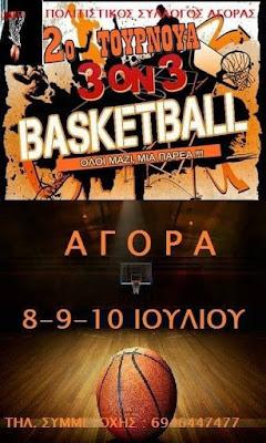 Έρχεται το 2ο 3on3 basketball tourna του Πλοτιστικού Συλλόγου Αγοράς.