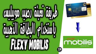 طريقة تعبئة رصيد موبيليس باستخدام البطاقة الذهبية || Flexy Mobilis Par Carte Edahabia