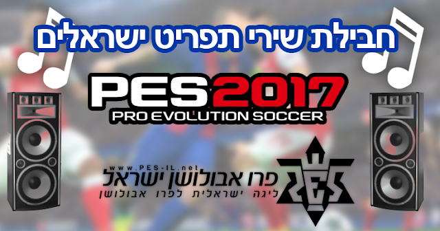 חבילת שירי תפריט ישראלים PES17
