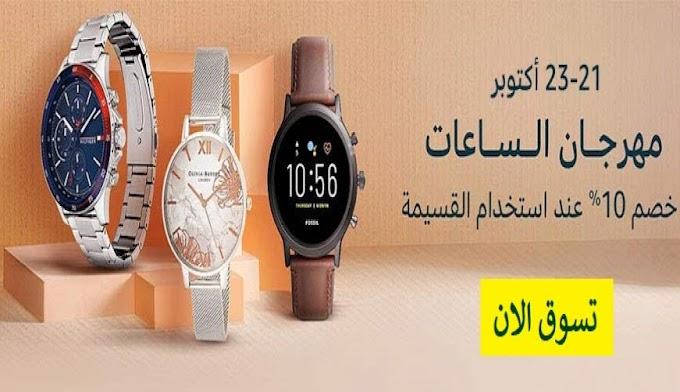 رمز خصم امازون السعوديه بقيمة 10% على افضل صفقات الساعات