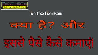 Infolinks Kay Hai Aur Isse Online Paise Kaise kamaye ?