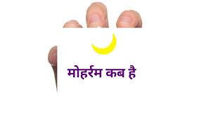 muharram ka itihas in hindi