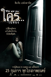 Who are You ใคร…ในห้อง (2010)