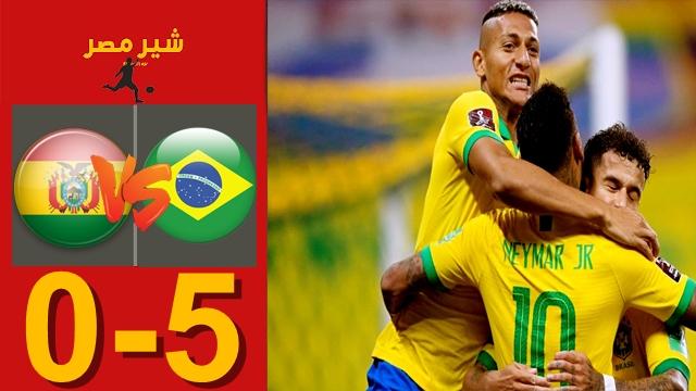 ملخص مباراة البرازيل ضد بوليفيا - موعد مباراة البرازيل ضد بوليفيا - تشكيل مباراة البرازيل وبوليفيا