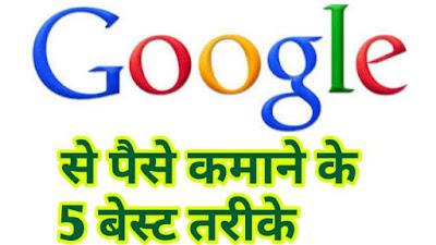 Google Se Paise Kaise Kamaye? Google Se Paise Kamane Ke 5 Best Tarike