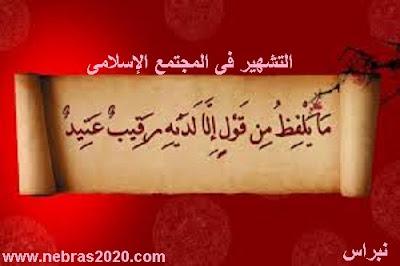 التشهير فى المجتمع الإسلامى