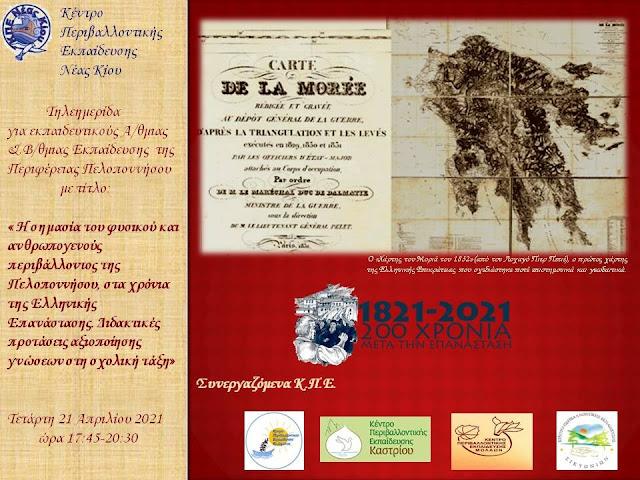 Τηλε-Ημερίδα του ΚΠΕ Ν. Κίου για τον εορτασμό των 200 χρόνων από το 1821 για εκπαιδευτικούς της Περιφέρειας Πελοποννήσου