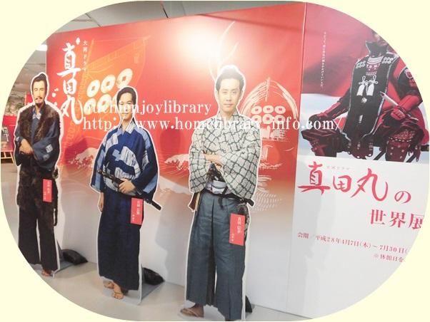 大河ドラマ「真田丸」の世界展 NHKスタジオパーク