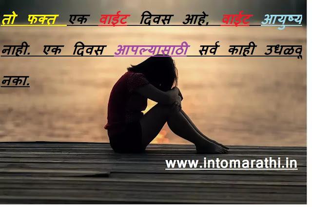 Motivational Quotes in Marathi on Life