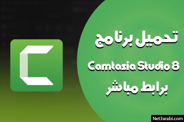 تحميل برنامج Camtasia Studio 8 برابط مباشر للكمبيوتر مجاناً