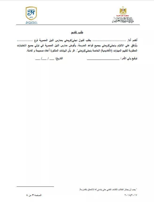 ستمارة التقدم بمدارس النيل المصرية بالمحافظات وشروط التقديم بدءا من 5 / 10 / 2017