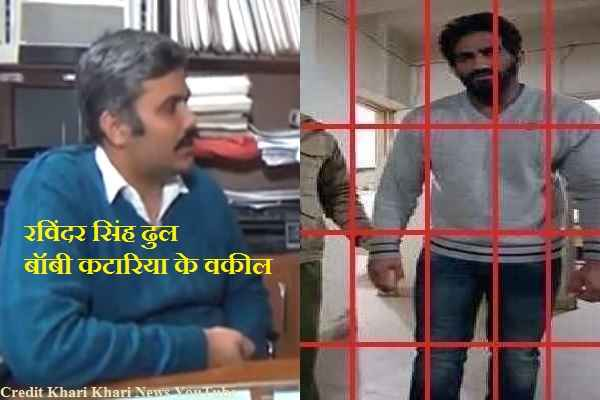 bobby-kataria-lawyer-ravinder-singh-dhul-dont-want-his-bail-now