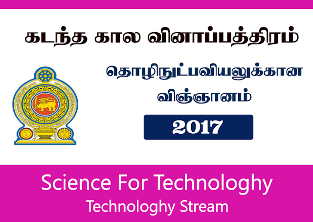 2017-August New Syllabus - Science for Technology-Advanced Level Examination