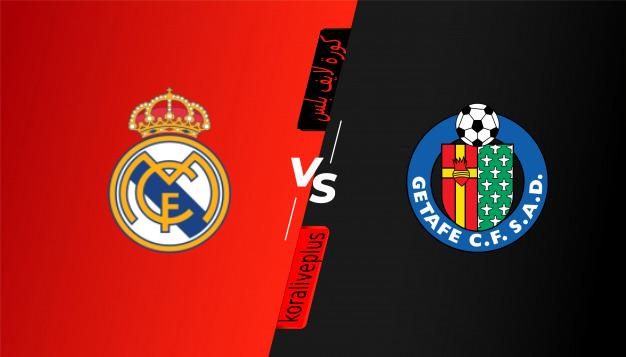 مشاهدة مباراة ريال مدريد وخيتافي اليوم بث مباشر
