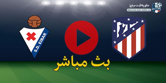 مشاهدة مباراة اتلتيكو مدريد وايبار بث مباشر اليوم 18 ابريل 2021 في الدوري الاسباني