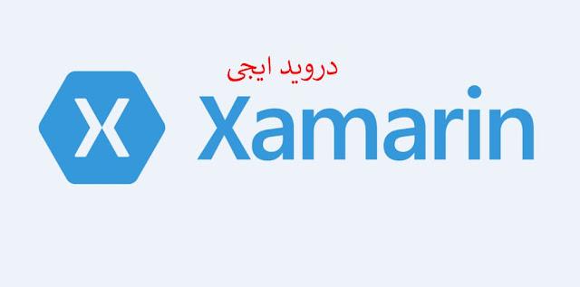 تحميل برنامج المحاكي Xamarin
