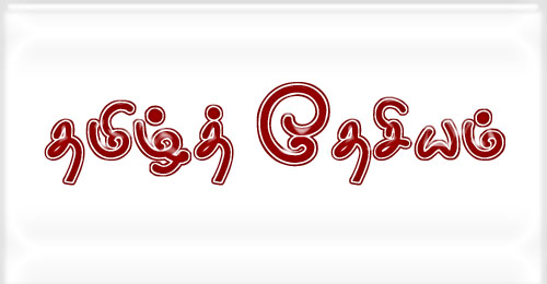 தமிழ்த் தேசியம்