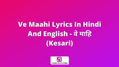 Ve Maahi Lyrics In Hindi And English