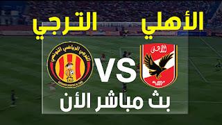 مشاهدة مباراة الأهلي والترجي التونسي بث مباشر بتاريخ 02-11-2018 دوري أبطال أفريقيا
