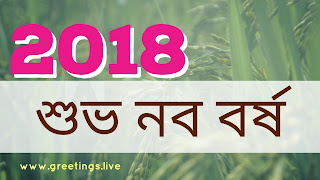 Rice crop new year in bengali 2018