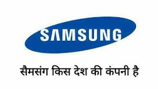 सैमसंग किस देश की कंपनी है – Samsung Kis Desh Ki Company Hai