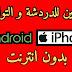 تطبيقين للدردشة و التواصل بدون انترنت للاندرويد و الايفون