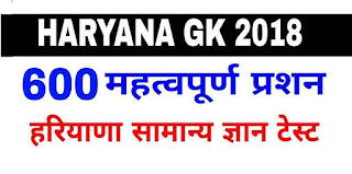 Haryana GK 2019 PDF in Hindi